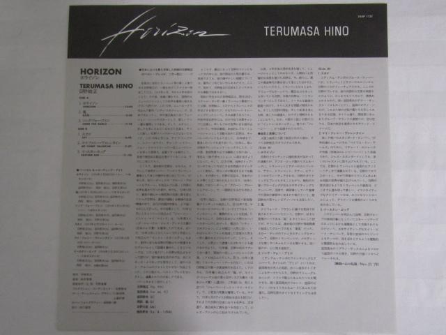 RM-65926-10 LPレコード 日野皓正 ホライゾン 25AP1731 帯付き_画像6