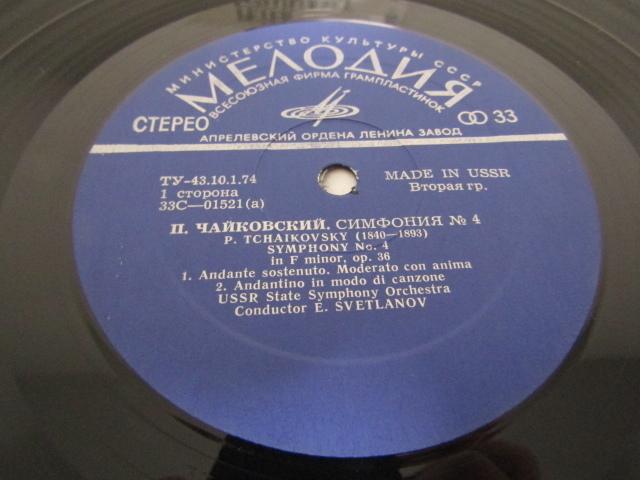 RM-66200-10 LPレコード PETER TCHAIKOVSKY ピョートル・チャイコフスキー 33C 01521-22(a) 交響曲第4番ヘ短調 op36_画像4