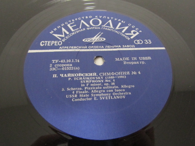 RM-66200-10 LPレコード PETER TCHAIKOVSKY ピョートル・チャイコフスキー 33C 01521-22(a) 交響曲第4番ヘ短調 op36_画像5