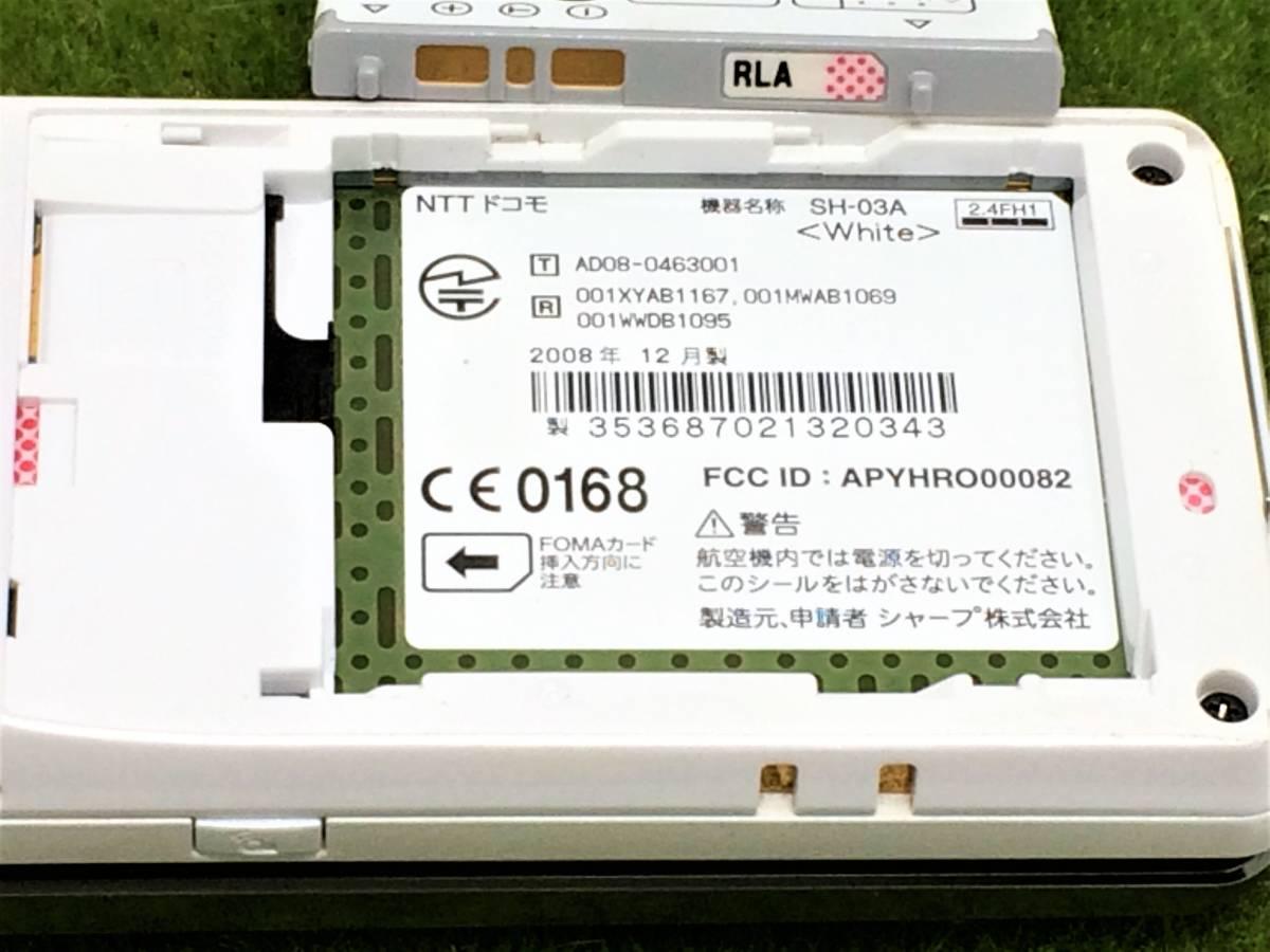 d565【美品・サマーセール】■同梱OK・初期化OK・簡易清掃OK・判定OK■docomo SH-03A ホワイト SHARP 中古 ガラケー 携帯 ドコモ FOMA_画像9