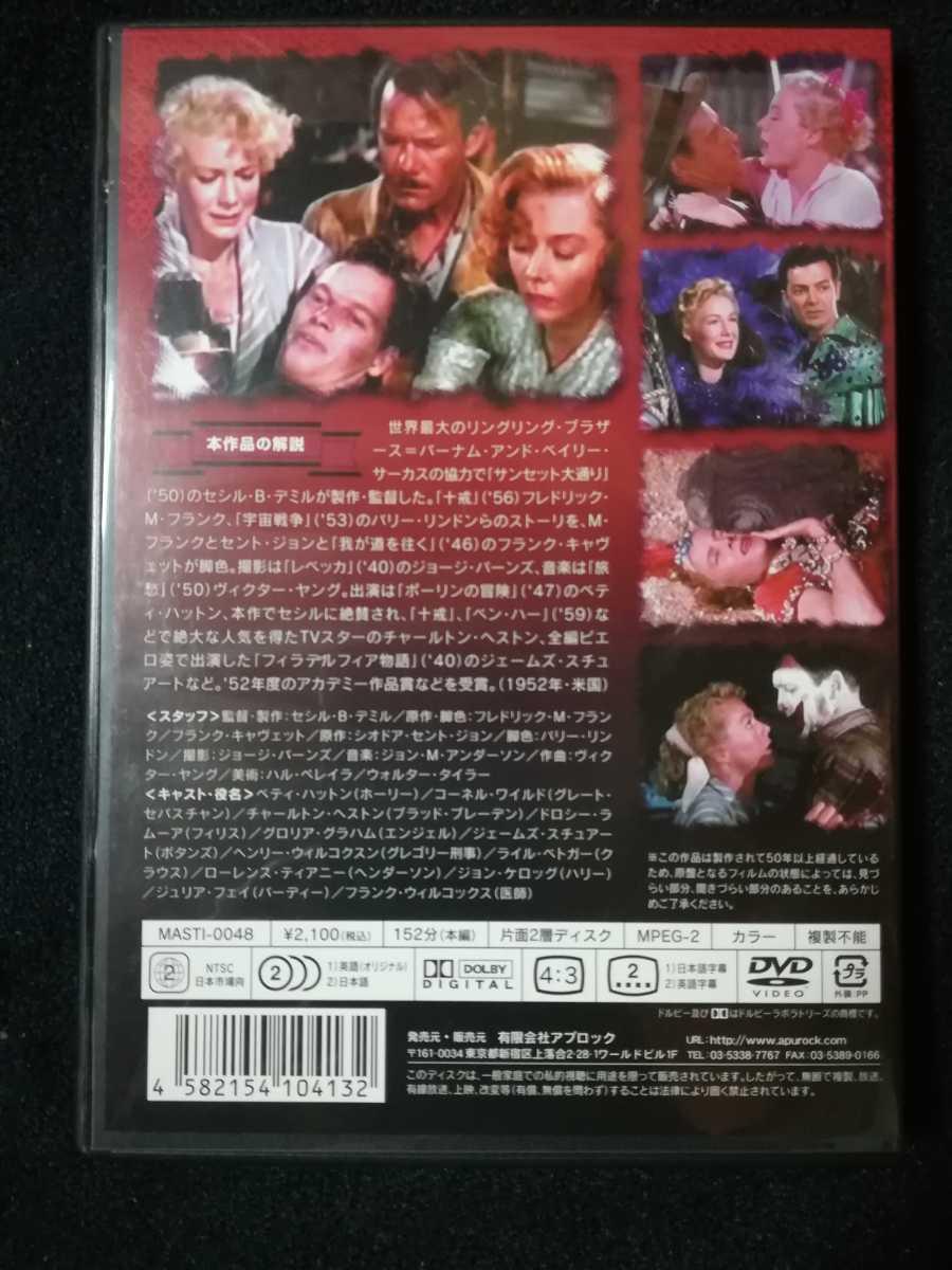 美品【DVD】地上最大のショウ 1952年アメリカ映画 ベティ・ハットン/コーネル・ワイルド/チャールトン・ヘストン出演 日本語吹替え版_画像2