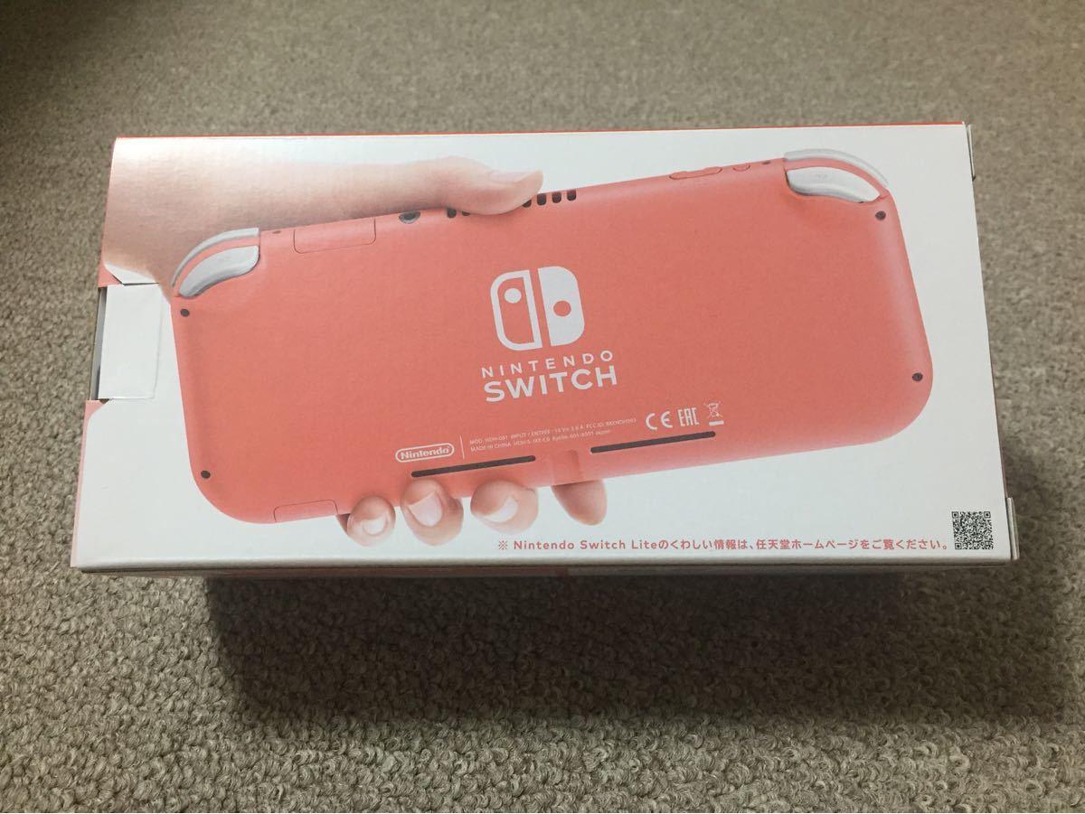 新品未開封 Nintendo Switch Lite コーラル ピンク