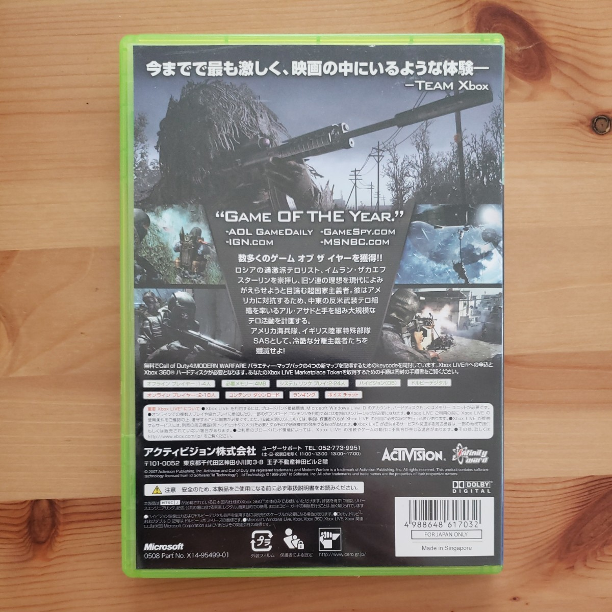 コールオブデューティ4 モダンウォーフェア Xbox360
