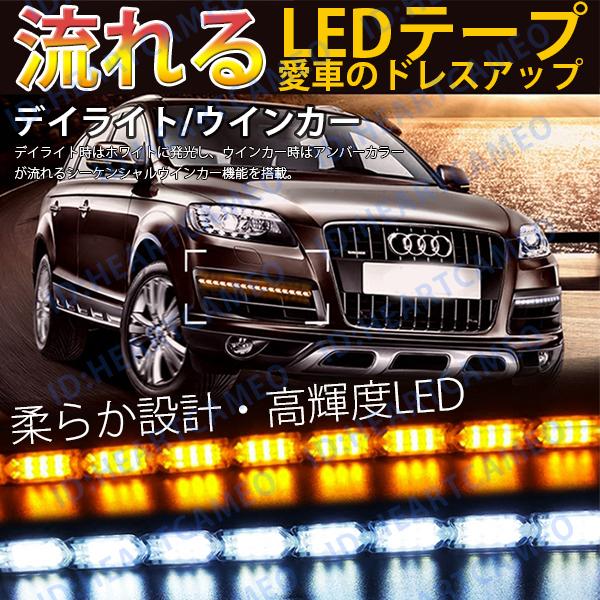 強力発光/やわらか設計★流れる LED ウインカー/デイライト/シーケンシャル 30CM LEDテープアイライン 正面発光 ホワイト/アンバー 2本セッ_画像1