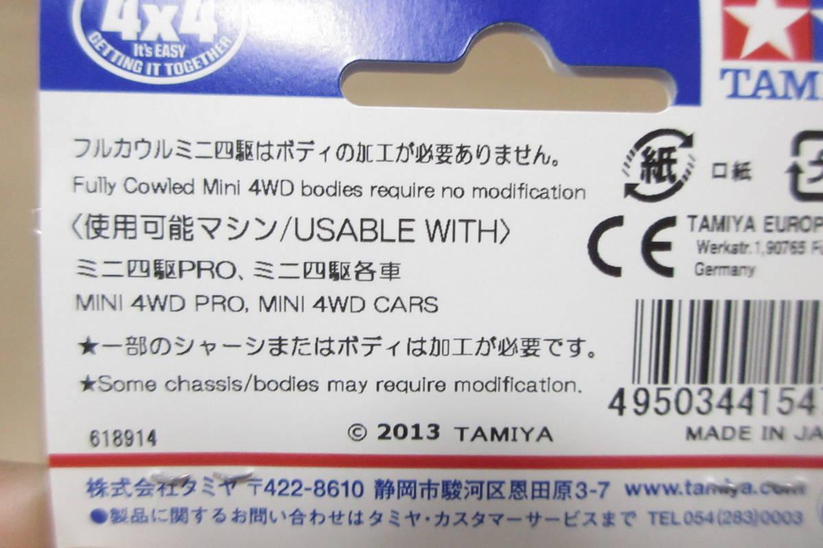 送料84円◆FRPフロントワイドステー_画像3