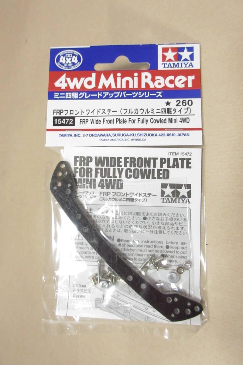 送料84円◆FRPフロントワイドステー_画像1