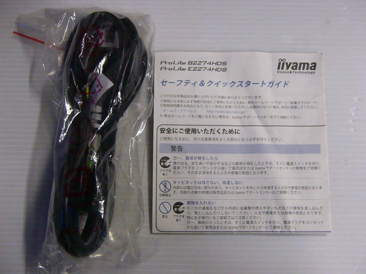 未使用 iiyama イイヤマ Pro Lite B2274HDS フルHD液晶モニター 21.5インチ_画像3