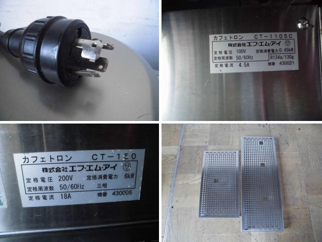 中古厨房 FMI 業務用 ドリップ コーヒーマシン カフェトロン CT-1105C+CT-150 アイスユニット ドッキングタイプ 三相 200V 100V_画像4