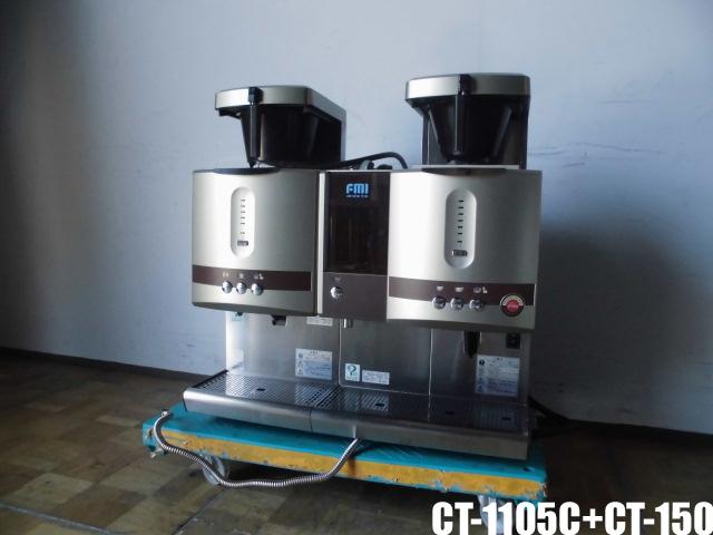 中古厨房 FMI 業務用 ドリップ コーヒーマシン カフェトロン CT-1105C+CT-150 アイスユニット ドッキングタイプ 三相 200V 100V_画像1