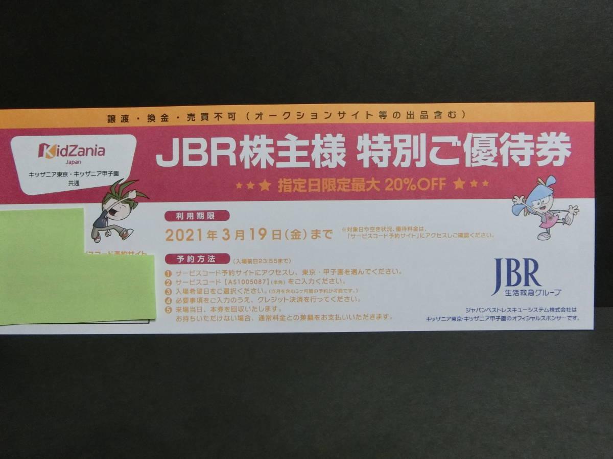 ジャパンベストレスキューシステム株主 キッザニア東京・甲子園 特別優待券_画像1