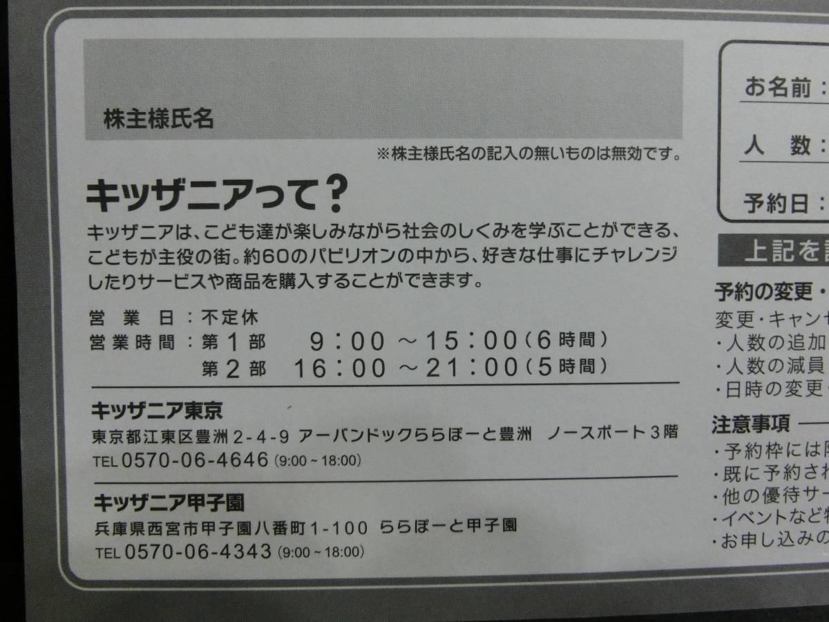 ジャパンベストレスキューシステム株主 キッザニア東京・甲子園 特別優待券_画像2