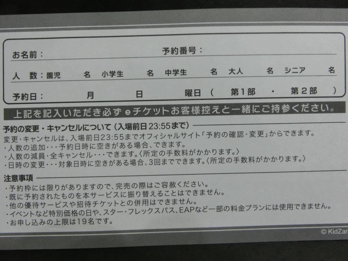 ジャパンベストレスキューシステム株主 キッザニア東京・甲子園 特別優待券_画像3