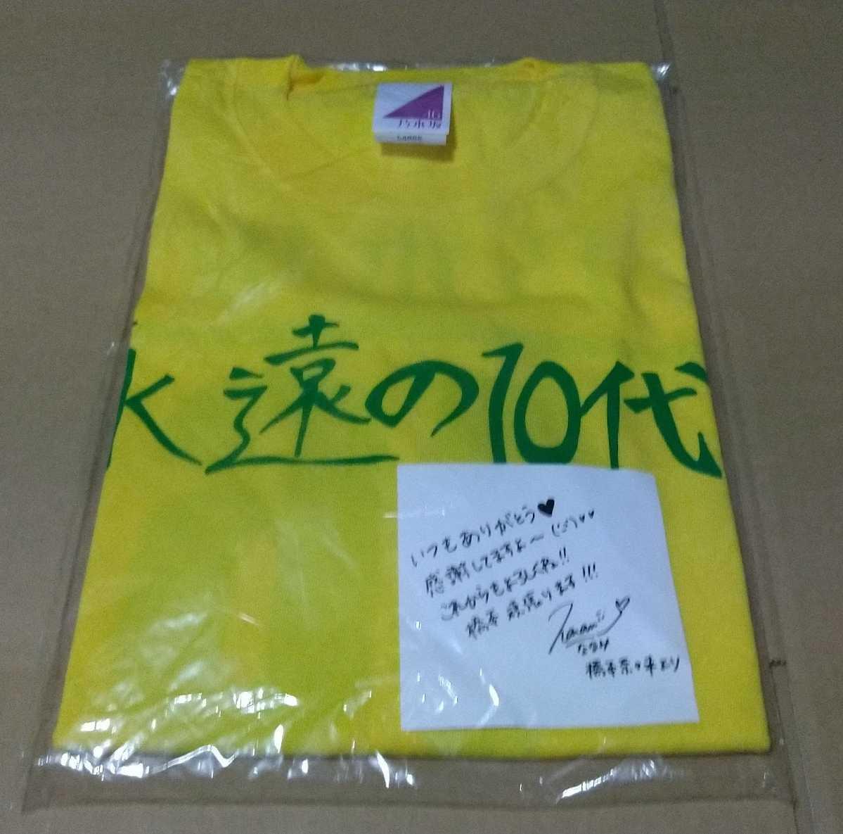 乃木坂46 橋本奈々未 メンバーデザインTシャツ Lサイズ 未開封品 注意事項あり