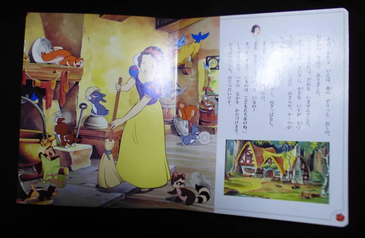 ◎絵本◎【 白雪姫】 (「国際版」ディズニーおはなし絵本館) ◇森 はるな (文) ◇大型本 ◇