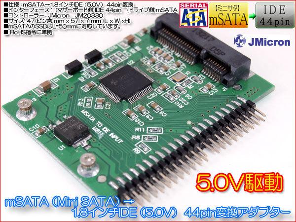 mSATA(mini SATA) SSD → 2.5インチIDE(5V) 44pin変換アダプタ _画像2