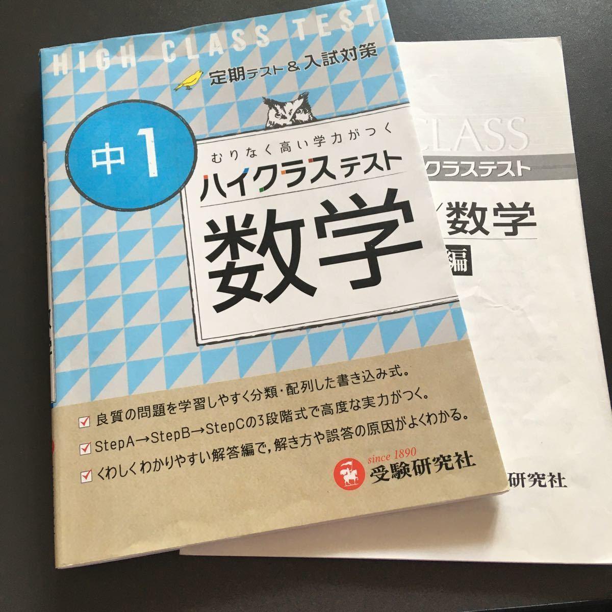 研究 社 テスト 受験 ハイ クラス 中3ハイクラステスト理科 /