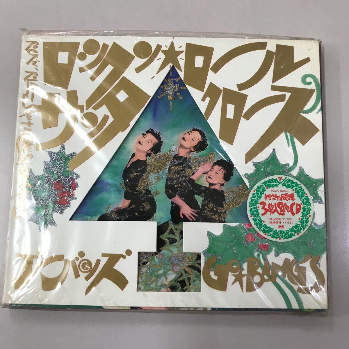 CD 中古☆【邦楽】8センチCD ゴーバンズ ロックン・ロール サンタクロース
