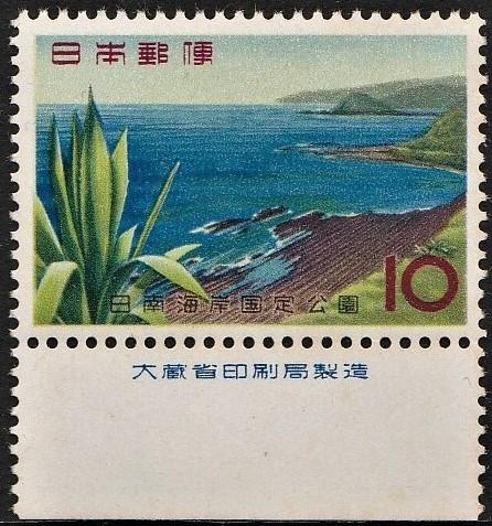 大蔵印刷製造付切手 日南海岸国定公園 ・堀切峠より 22