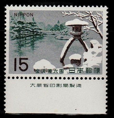 大蔵印刷製造付切手 名園シリーズ切手 金沢・兼六園