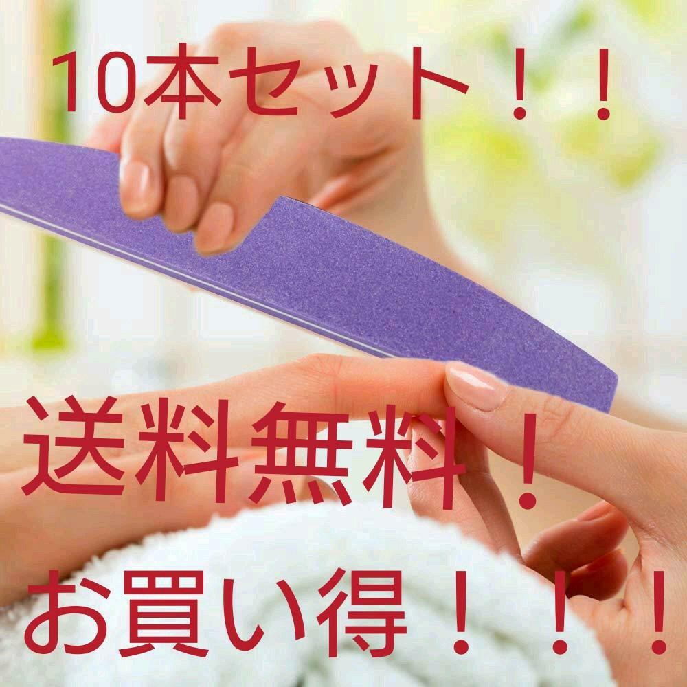 爪磨き 2WAYシャイナー 10本セット ネイル 美容 爪ヤスリ