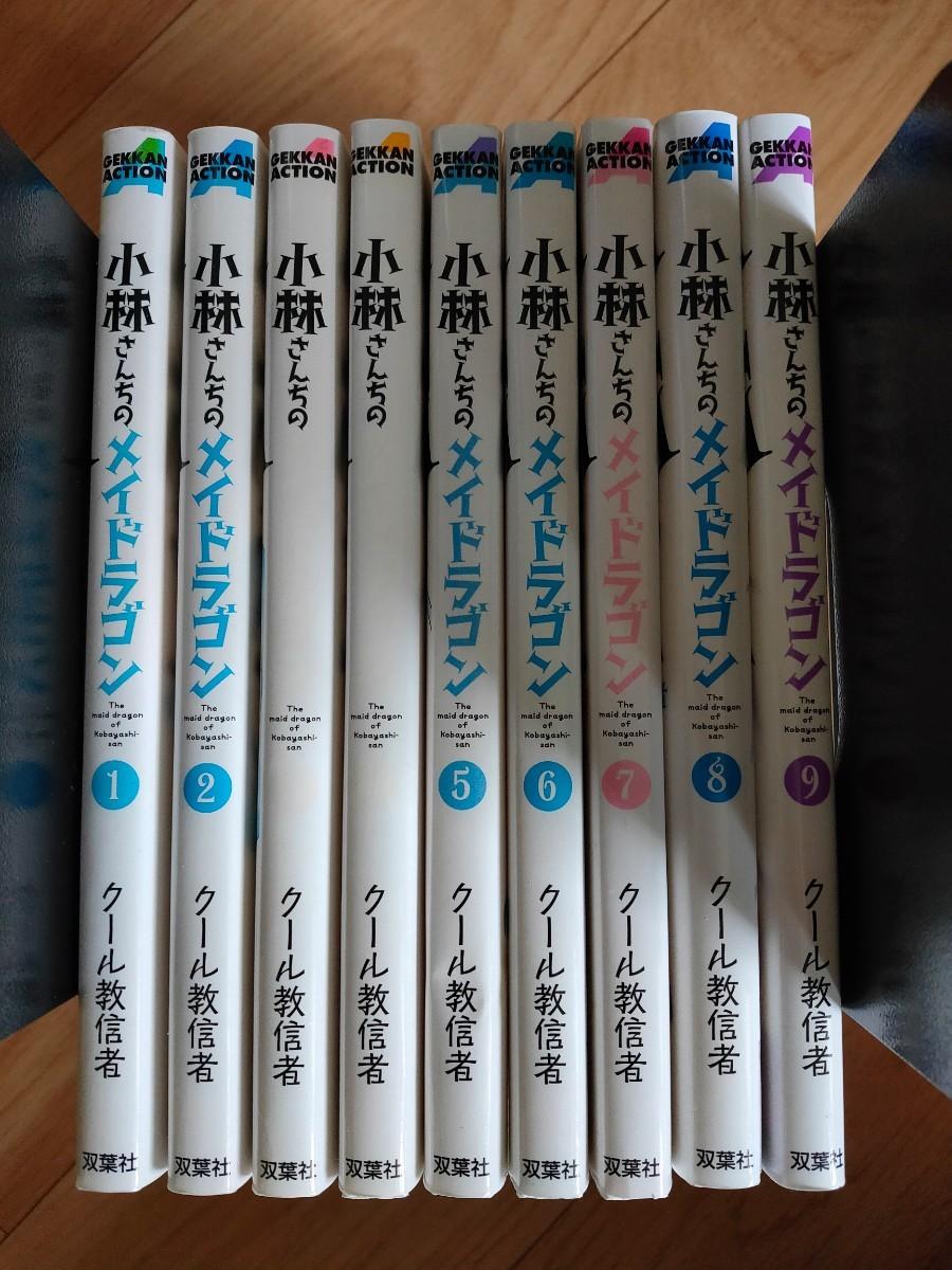 小林さんちのメイドラゴン    1-9