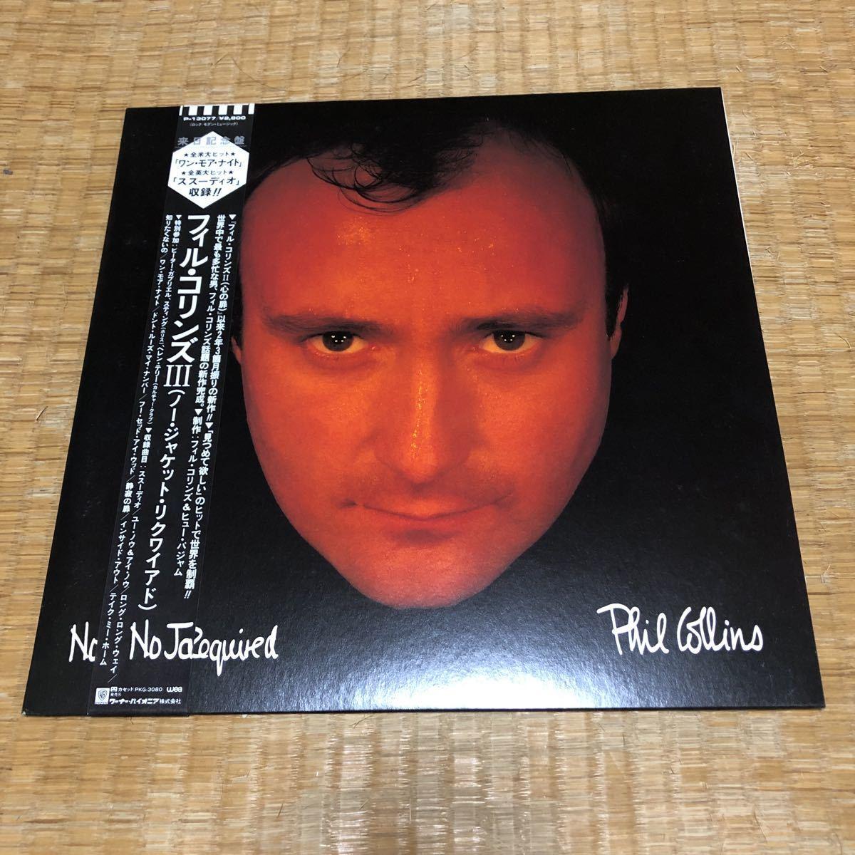 フィル・コリンズ ノー・ジャケット・リクワイアド 国内盤帯付きレコード_画像1