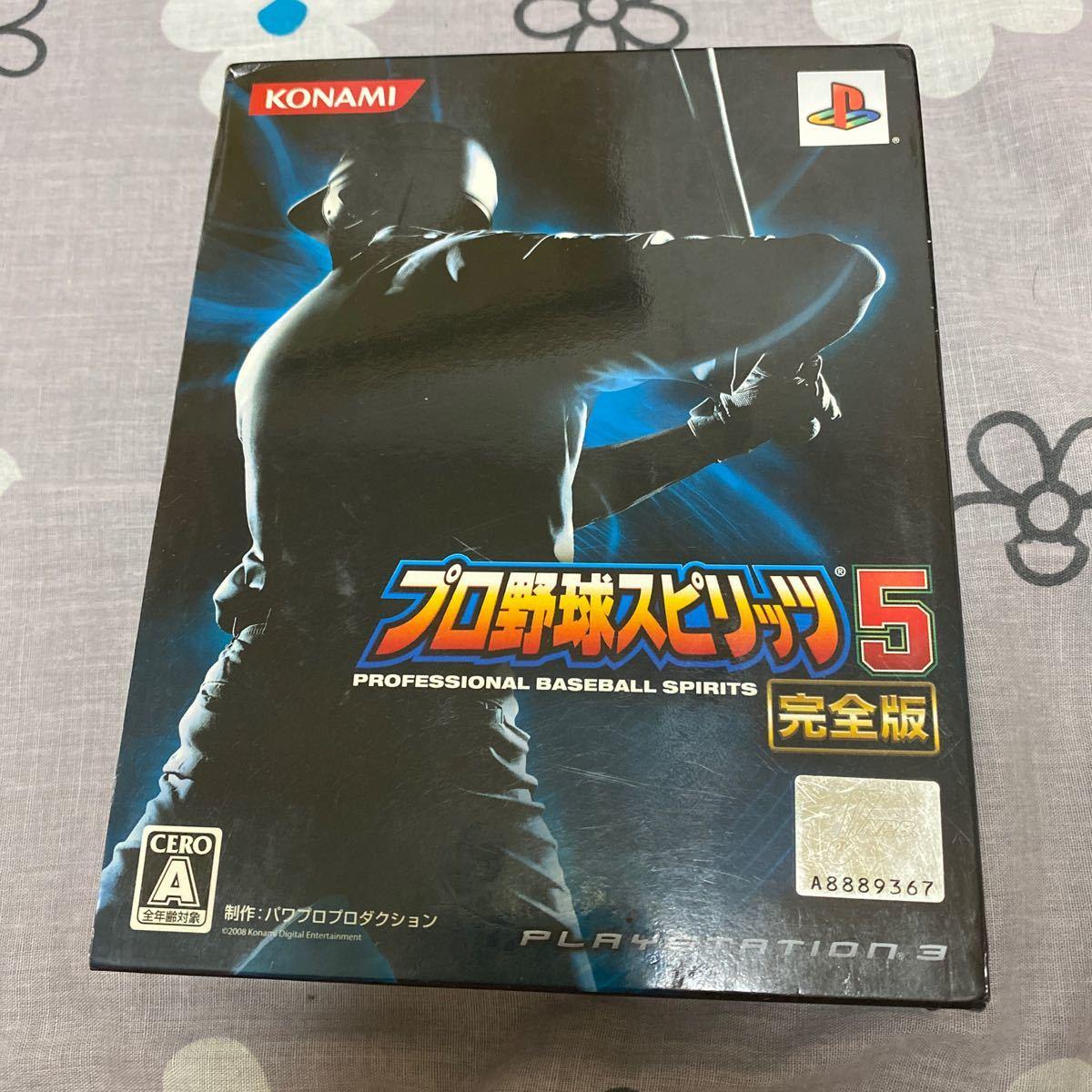 【PS3】 プロ野球スピリッツ 5 完全版 [初回生産版]