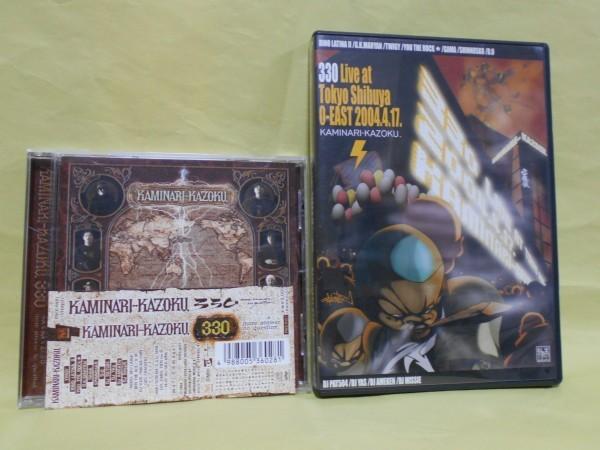 【2枚セット】KAMINARI-KAZOKU. 330 more answer no question CD 帯付 盤面きれい , 330 Live at Tokyo Shibuya O-East 2004..4.17 DVD_画像1