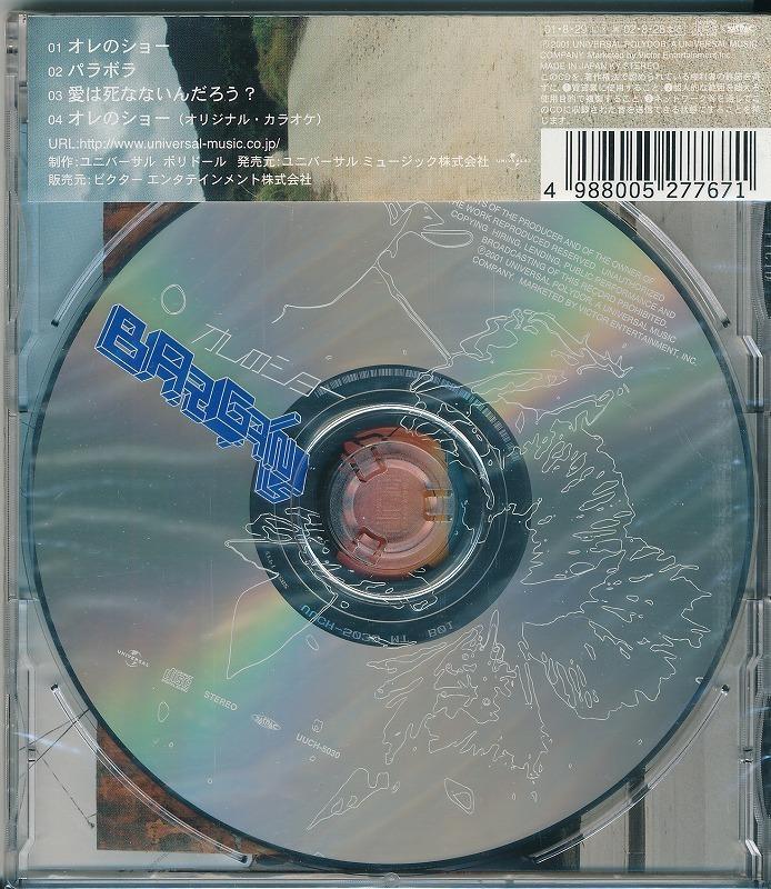 バーゲンズ/BARGAINS/オレのショー/未開封CD!! 商品管理番号:43821_画像2