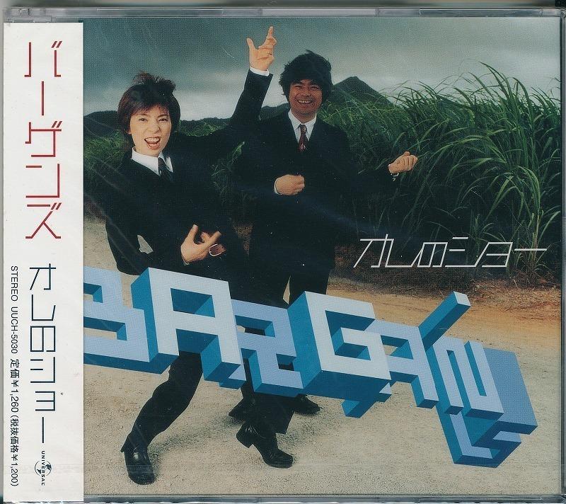 バーゲンズ/BARGAINS/オレのショー/未開封CD!! 商品管理番号:43821_画像1