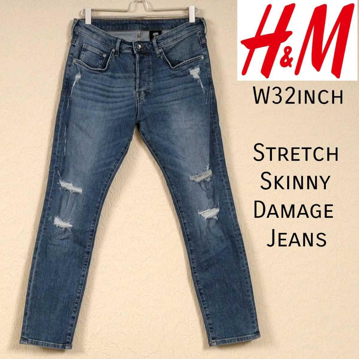 H&M ストレッチ スキニー ダメージ ジーンズ W32 80cm メンズ エイチアンドエム スリム デニムパンツ インディゴ