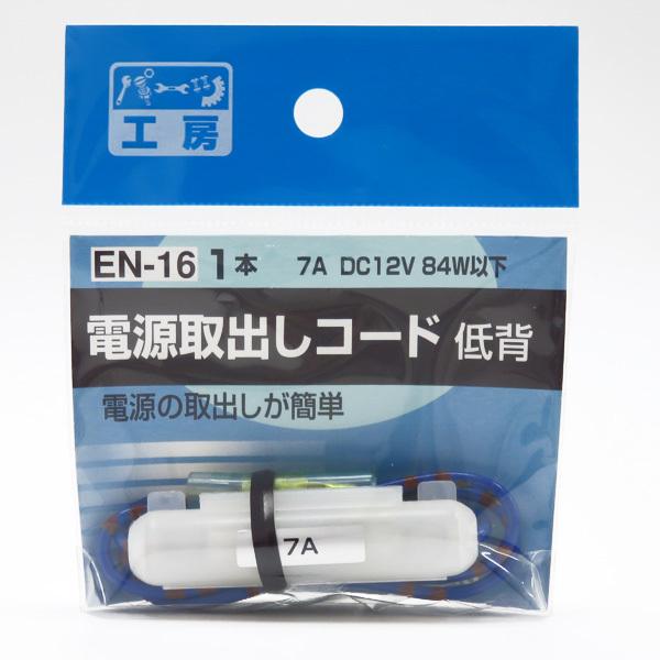 電源取り出しコード 15A低背ヒューズ用 使用機器7Aまで DC12V/84W以下 ヒューズ電源 パーツ工房 EN-16_画像1