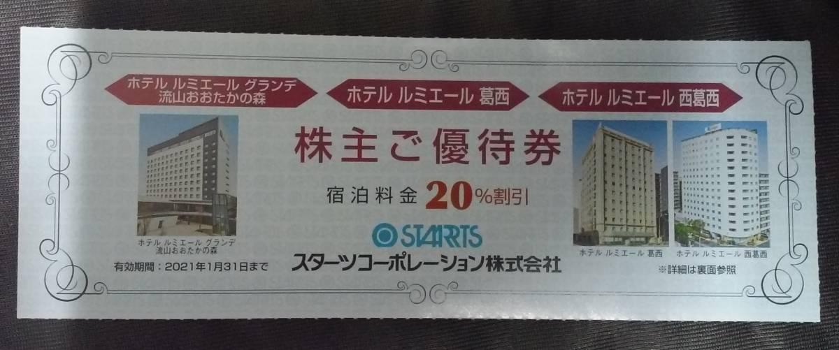 "Feed 62 to Starts Corporation shareholders Grande Nagareyama Otaka forest 20% discount ""Hotel Lumiere Kasai, Kasai"" 20% discount preferential shareholders"