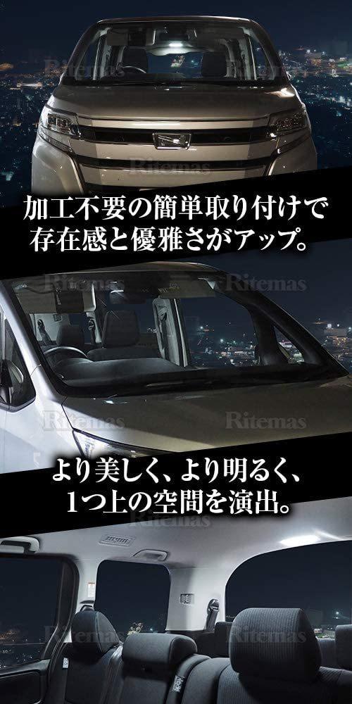 トヨタ ヴォクシー80 系 ノア80系 前期 後期 LED ルームランプ!_画像7