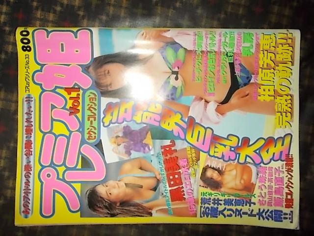 コアムックシリーズ NO,33 プレミア姫 Vol,1_画像1