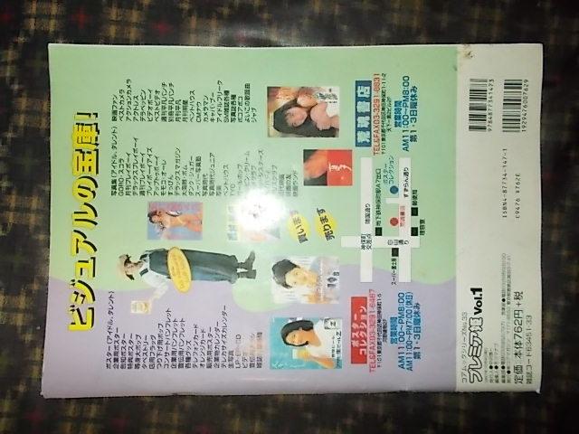 コアムックシリーズ NO,33 プレミア姫 Vol,1_画像2