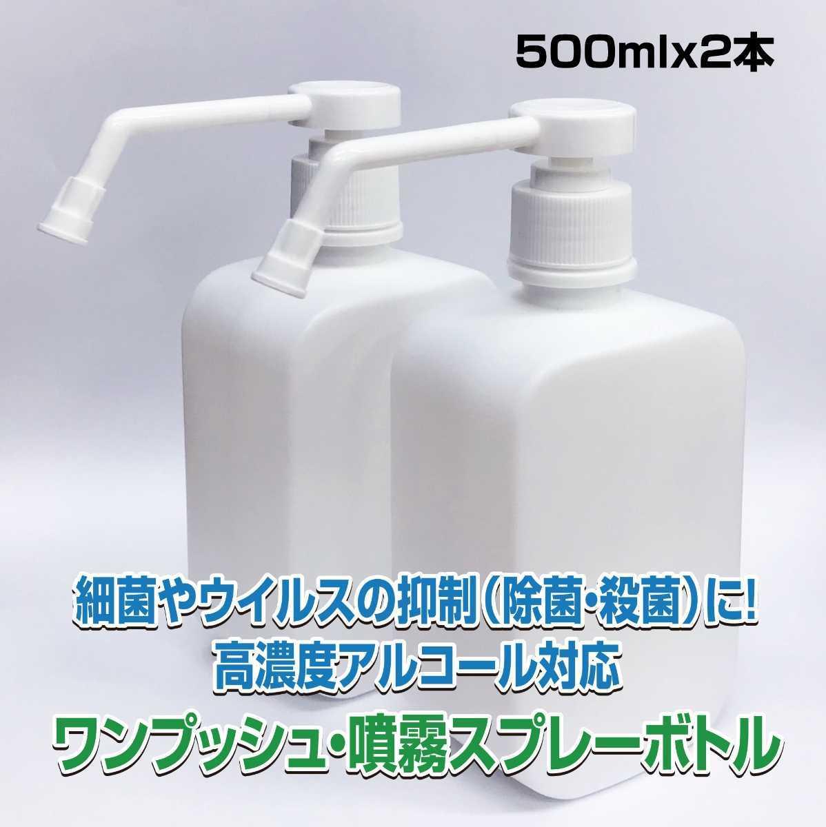 【新品・PE/空容器】噴霧式スプレーボトル 500ml 2本セット PE/アルコール可 パストリーゼ77 高濃度アルコール※複数あり_画像1