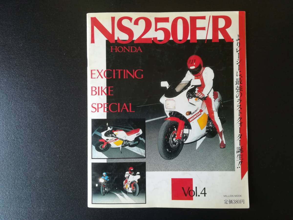 NS250F/R EXCITING BIKE SPECIAL MC11