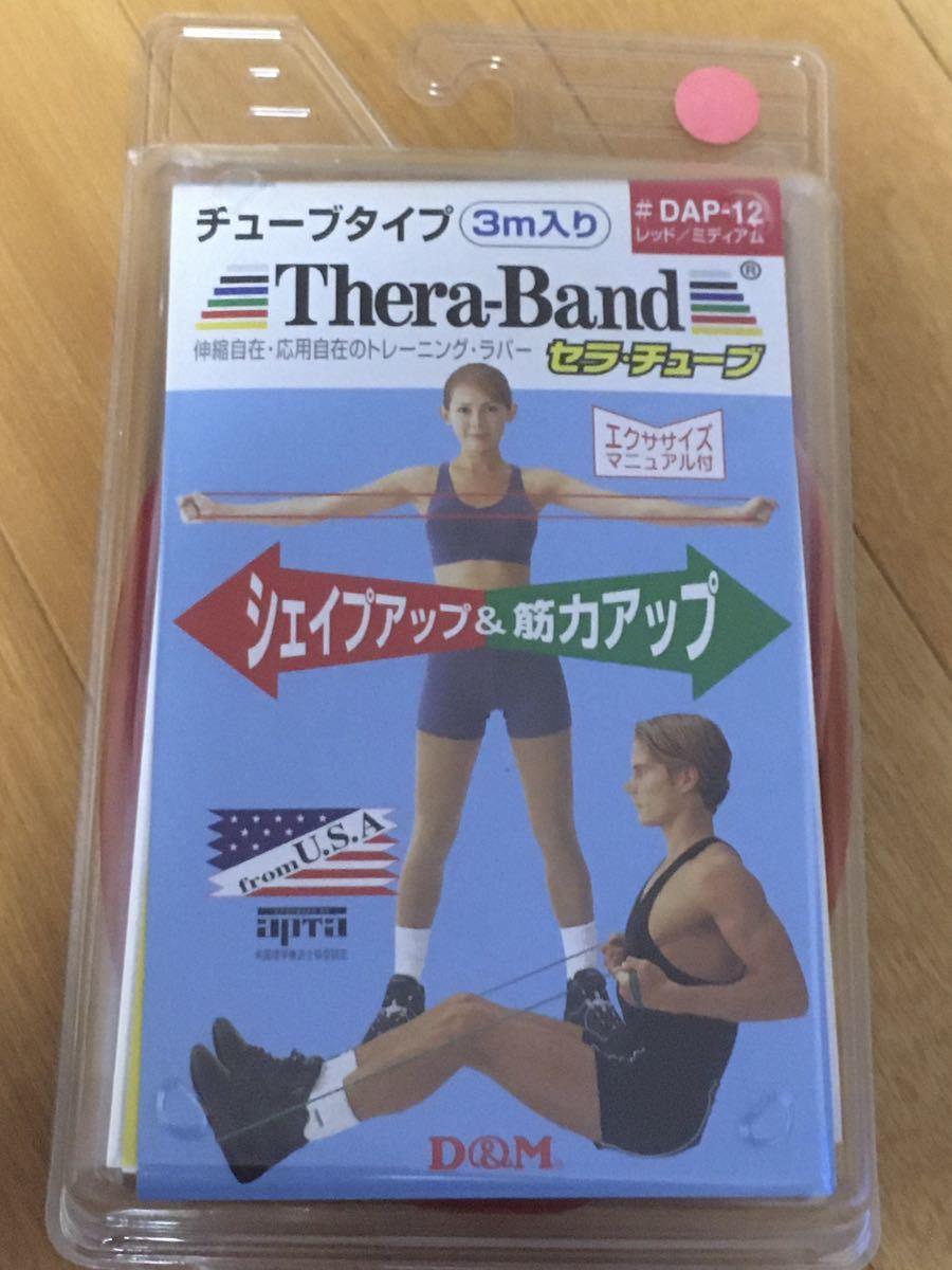 【送料込】セラバンド(THERABAND) トレーニングチューブ エクササイズ