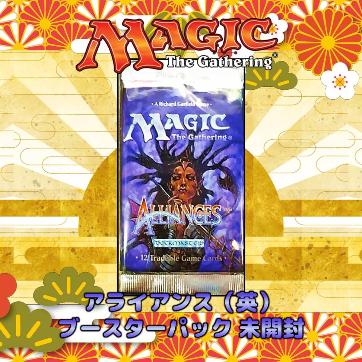 [1円] MTG アライアンス ブースターパック 未開封 英語版 マジックザギャザリング Alliances 5_画像1