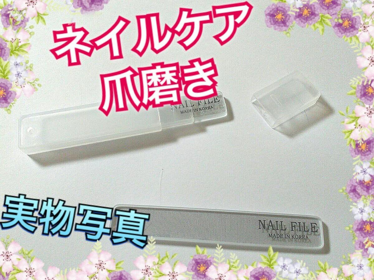 【ケース傷あり 2つ】ガラス製 爪磨き ネイルケア 爪やすり