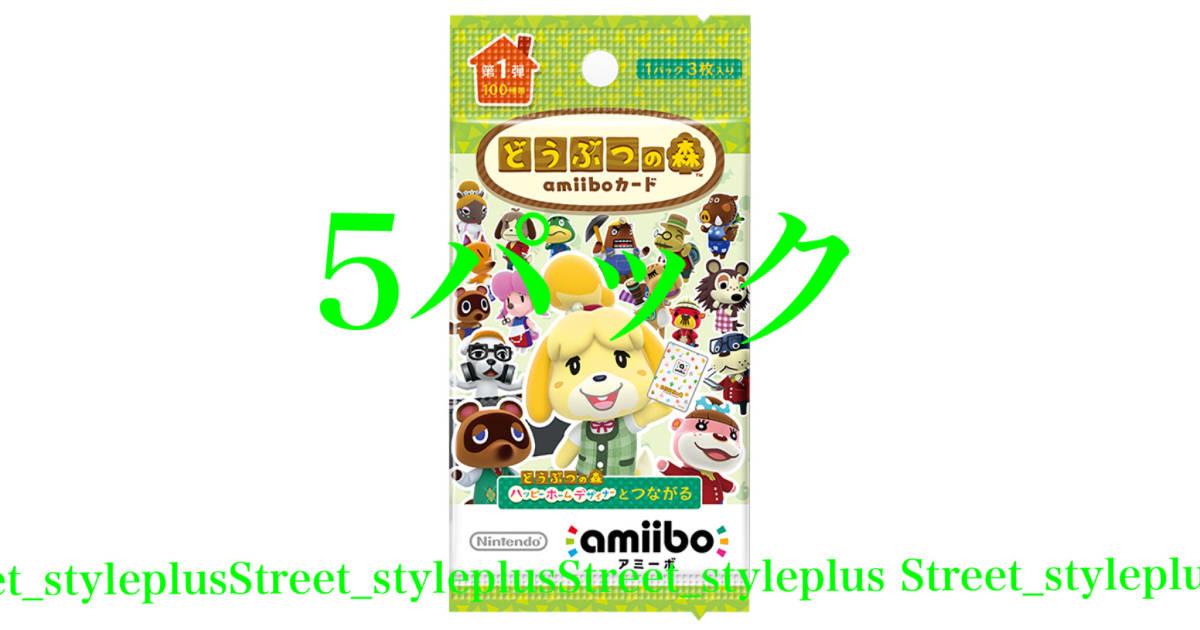 どうぶつの森 amiiboカード 第1弾 5パック 任天堂 amiibo カード 新品未開封 Nintendo switch lite 2弾 3弾 4弾 あつまれどうぶつの森 ②