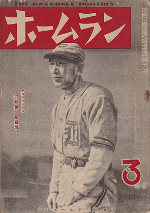 ヤフオク! - 【ホームラン 4巻3号 1949-3/1】森谷良平 新人群...