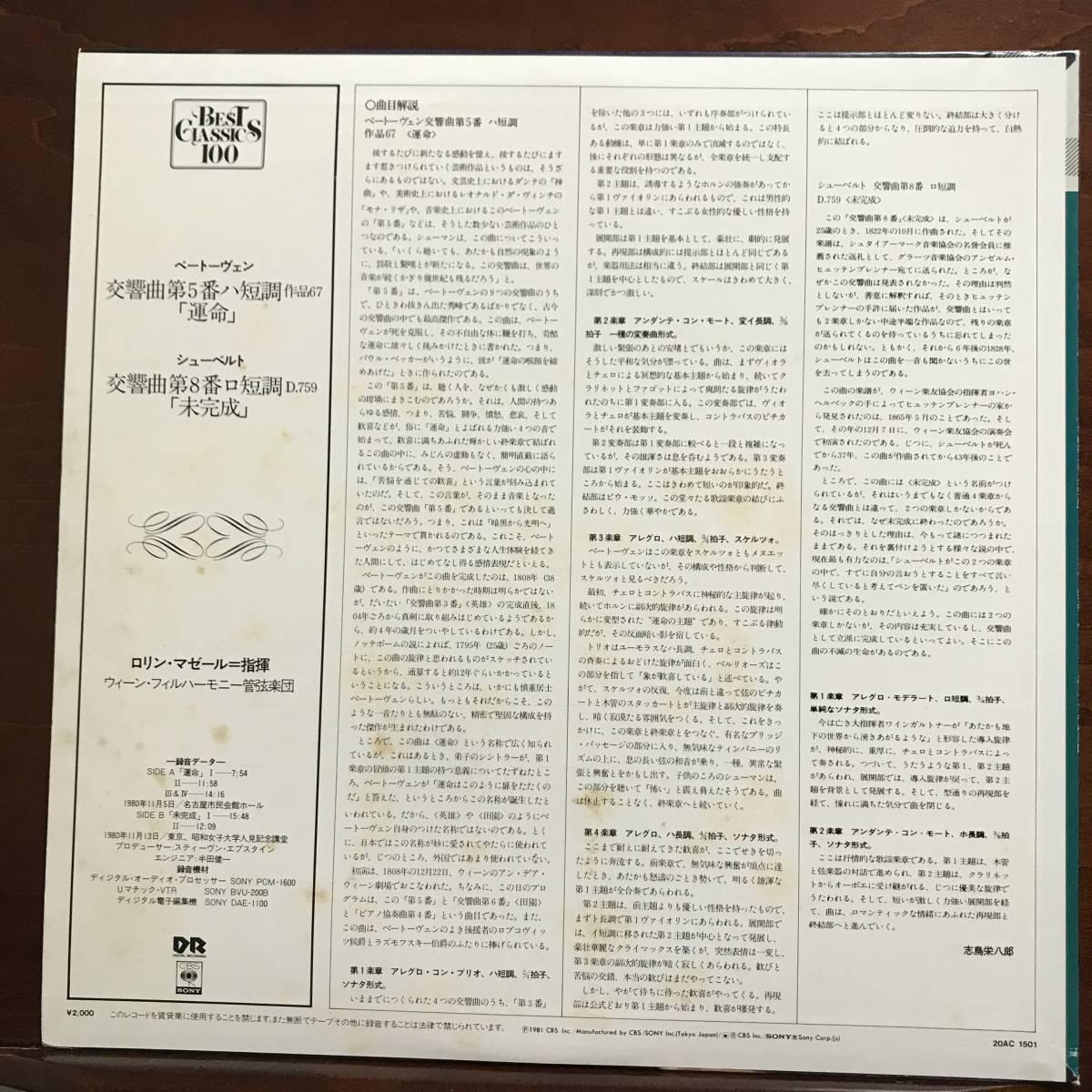 マゼール ベートーヴェン: 交響曲第5番「運命」, シューベルト:交響曲第8番「未完成」ウィーン・フィル★CBS SONY 国内 LP 高音質 _画像2