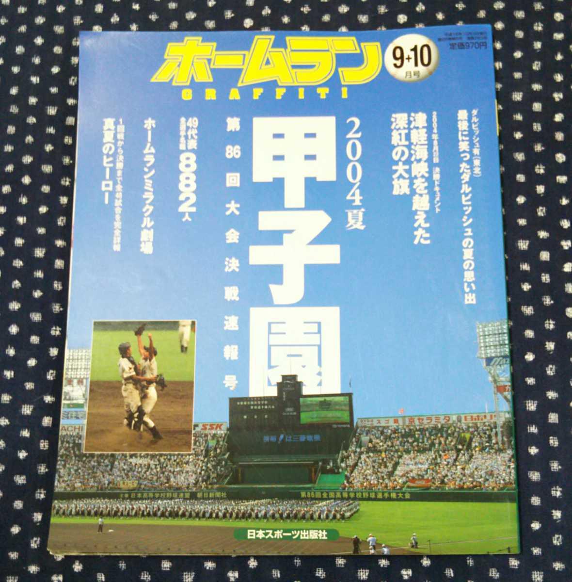 ホームラン 2004 夏 9+10月号 第86回高校野球選手権大会 速報号 甲子園 駒大苫小牧_画像1