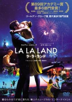 ラ・ラ・ランド レンタル落ち 中古 DVD ミュージカル アカデミー賞_画像1