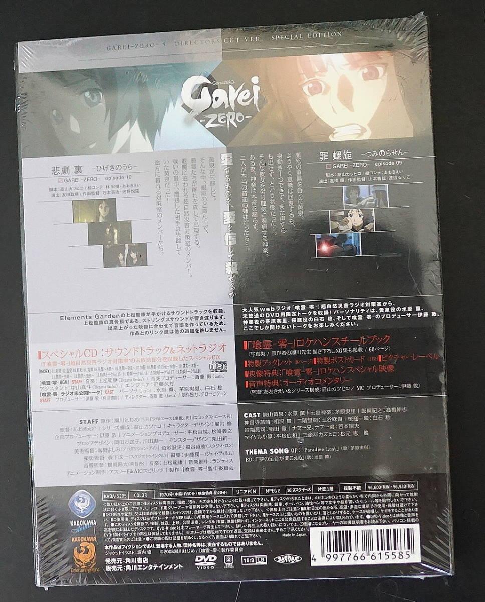 DVD 喰霊 5 新品 送料無料