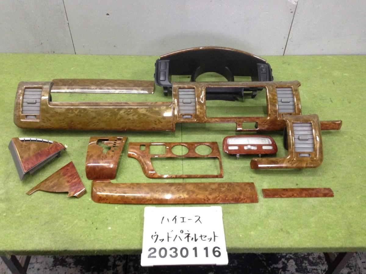 ハイエース レジアスエース スーパーGL KDH200V ウッドパネルセット 木目 社外 ウッド_F-5
