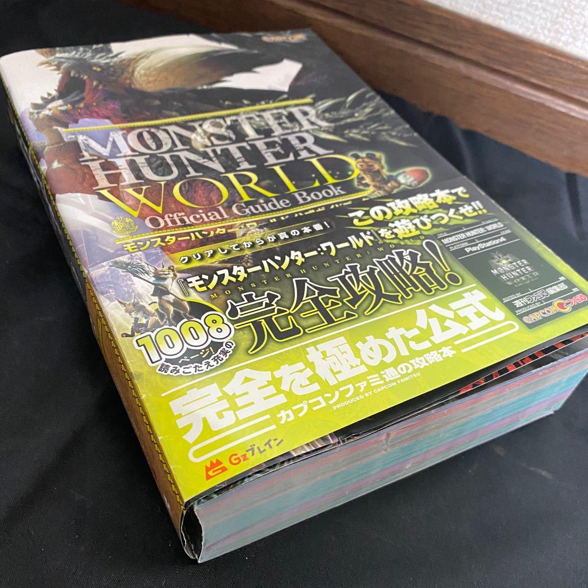 モンスターハンター:ワールド公式ガイドブック PS4 攻略本