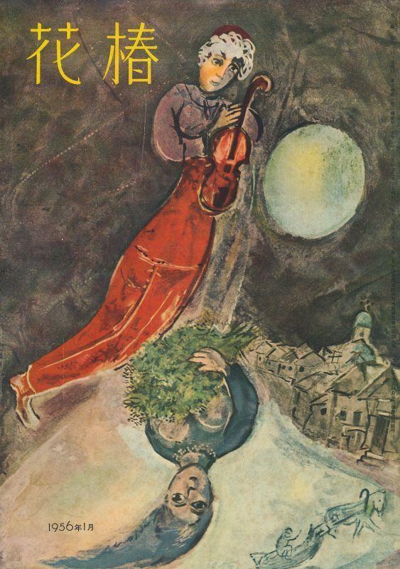 花椿 昭和31年1月号(復刊67号) 資生堂出版部 「ウェディングドレスは虹の橋を飛ぶ」「単純化された着物の色彩」_画像1